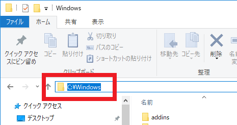 Windows エクスプローラーの入力状態のアドレスバー