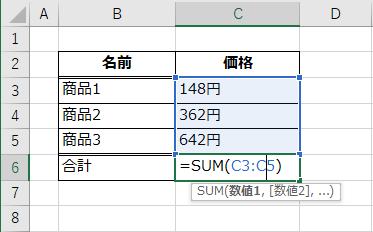価格の合計をSUM関数で算出しようとしている様子