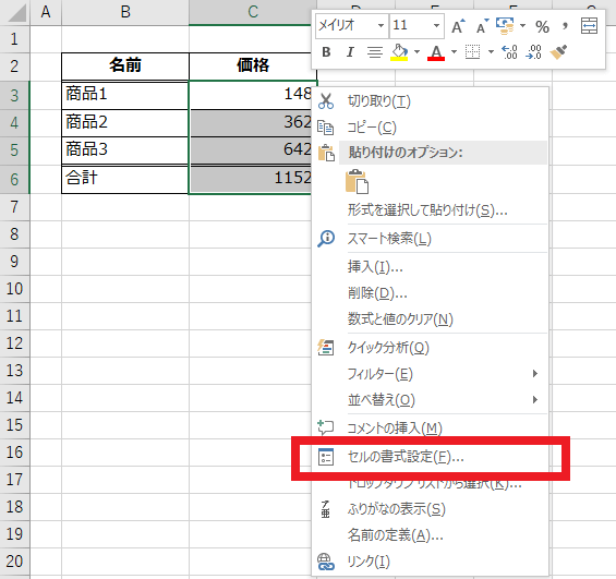Excelのセルを右クリックし、表示されたコンテキストメニュー中の『セルの書式設定』メニューの位置を示した図