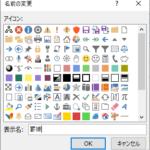 『リボンのユーザー設定』の『名前の変更』画面