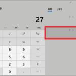 Windowsの『電卓』機能の画面で、以前に計算した『4*4*4=64』の計算履歴の位置を示した図