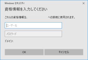 リモートデスクトップ接続時に表示される『資格情報入力』画面